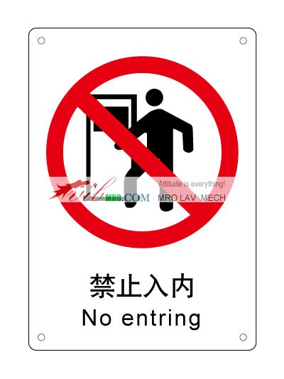PXX011禁止入内标志-禁止进入标志 严禁入内标识 安全禁止标志