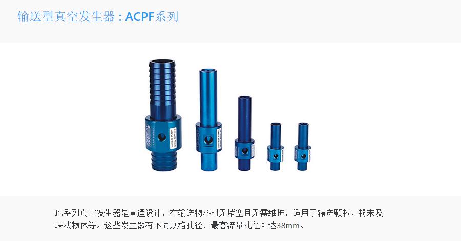 ACPF2-3-AL,Airbest,阿尔贝斯,输送型真空发生器,Vacuum generator,ACPF系列