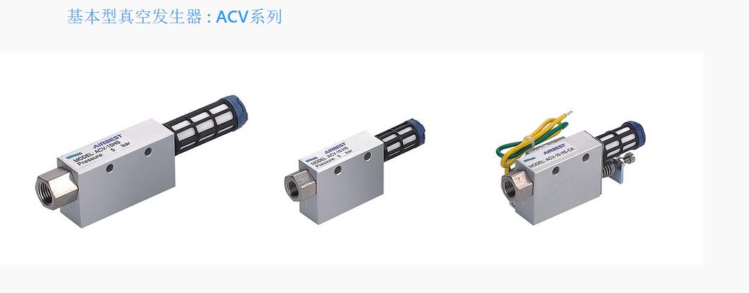 ACV-05HSCK,Airbest,阿尔贝斯,基本型真空发生器,Vacuum generator,ACV系列