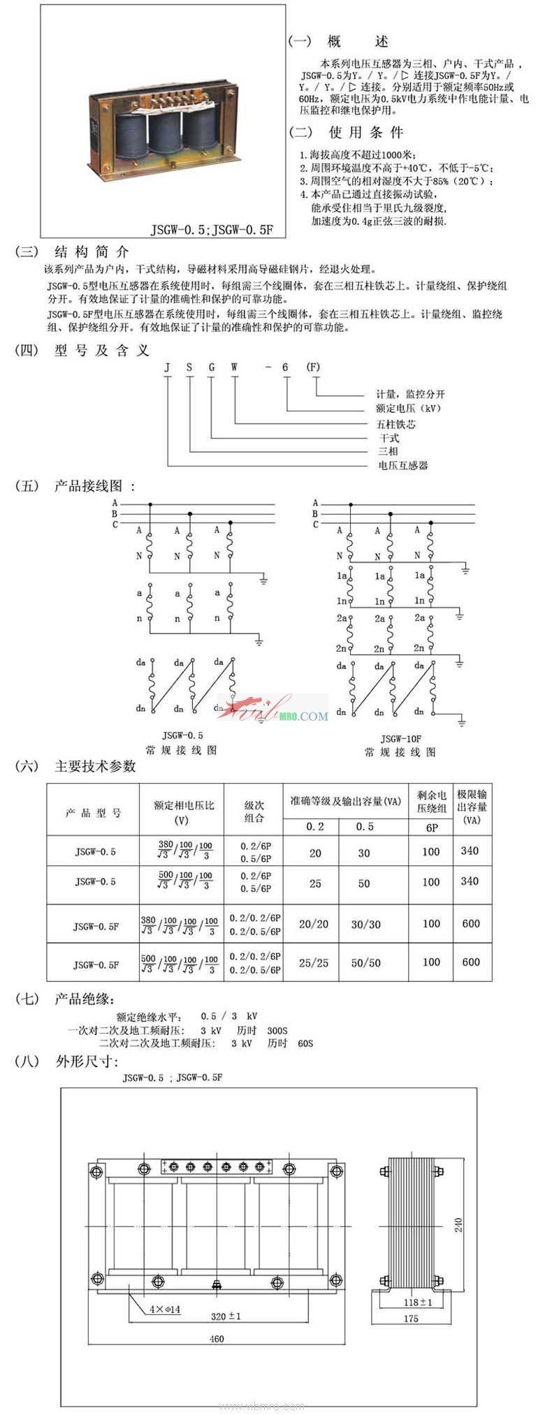 5(干式)三相五柱电压互感器
