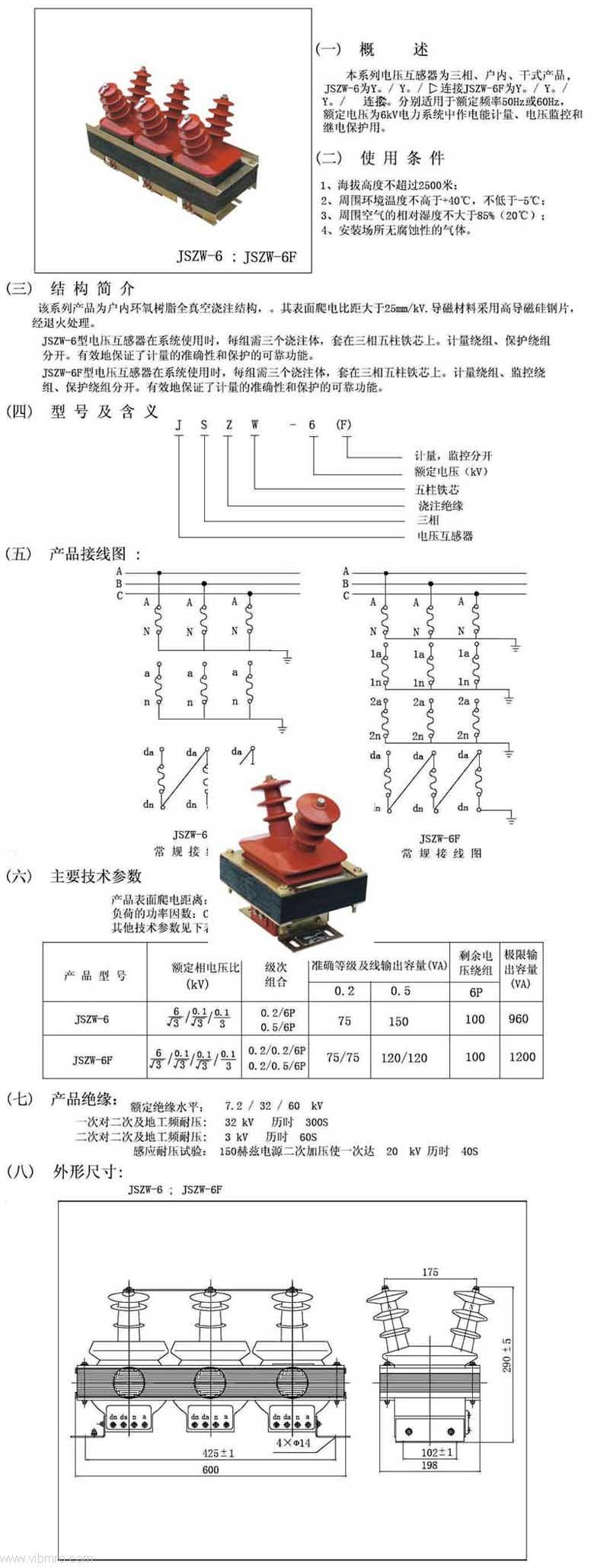 10kv户内三相电压互感器jszw-10