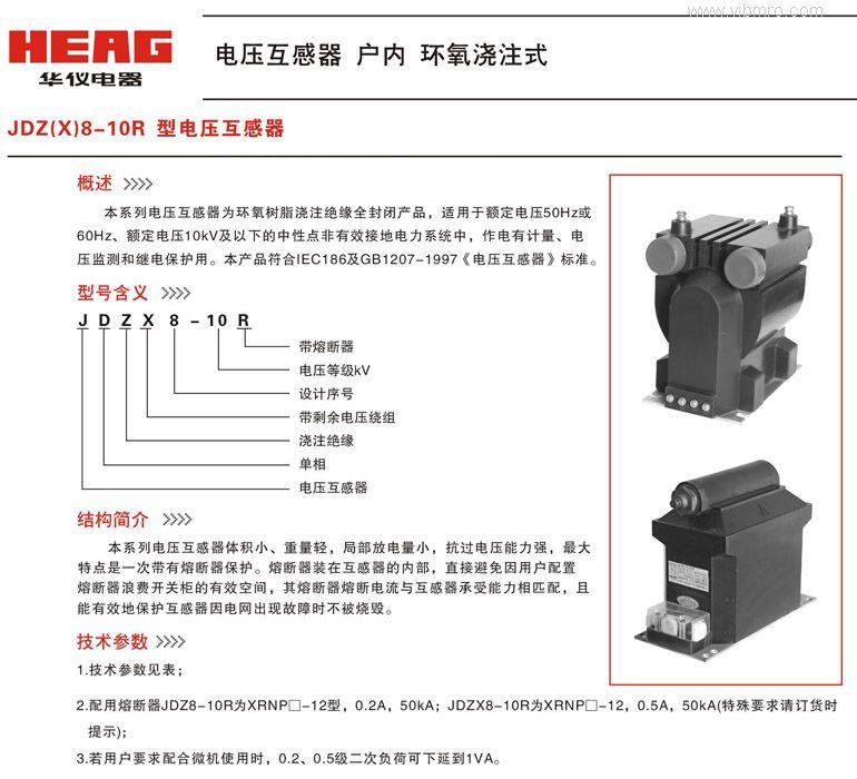 jdz8-10r型电压互感器