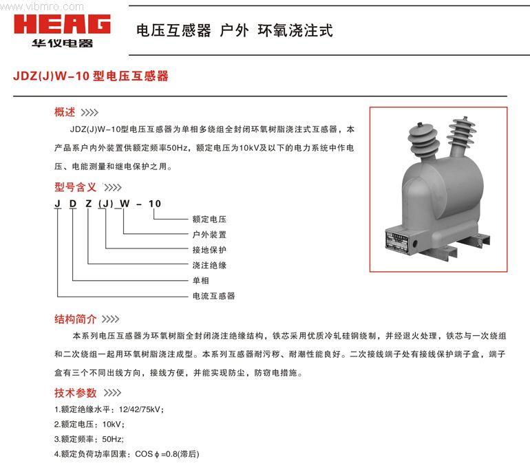 jdz(j)w-10型电压互感器