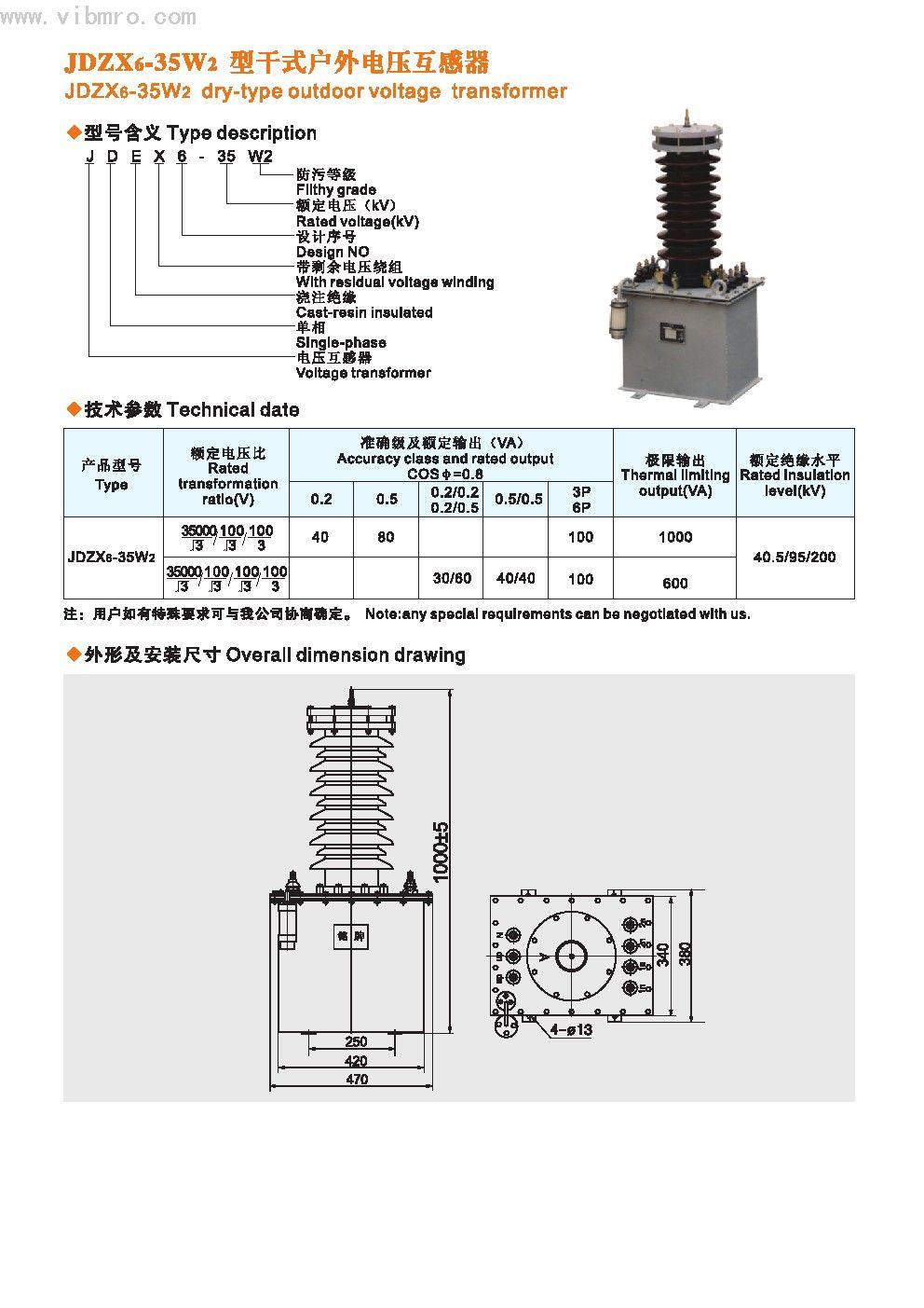 电容式电压互感器   电压互感器原理
