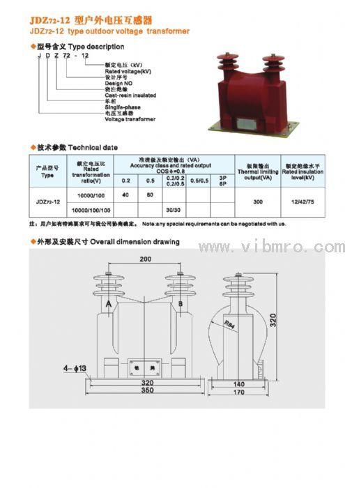 电压互感器型号