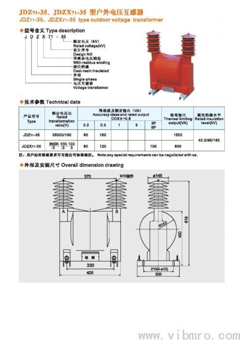 电容式电压互感器&