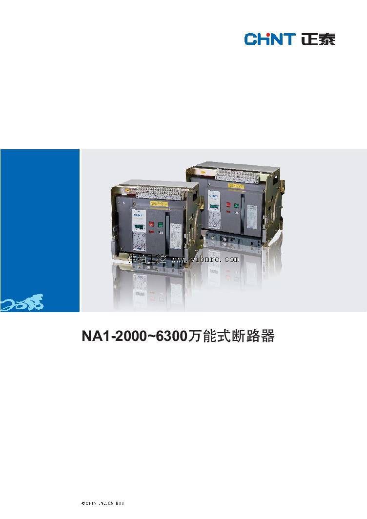 低压电器产品,电气设备系列 低压断路器 微型断路器 >> na1-3200-2500