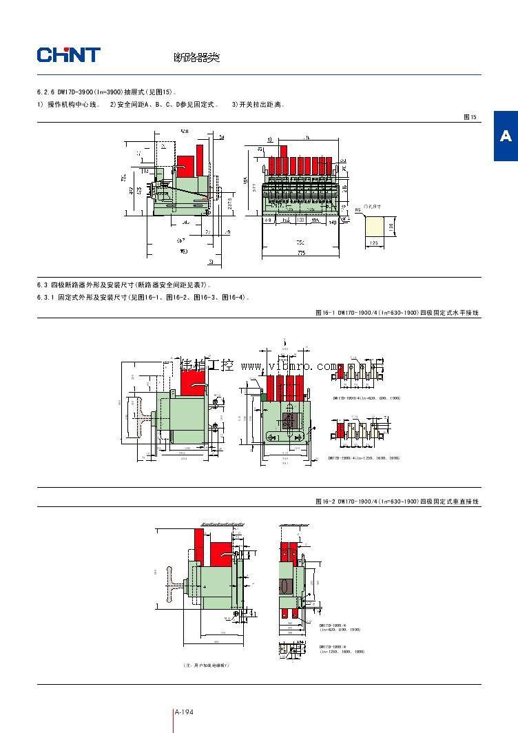 低压断路器-dw17,dw16