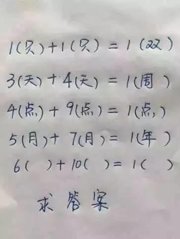 这几天,6()+10()=1()难倒了朋友圈的众大神们